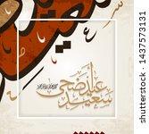 arabic islamic calligraphy of... | Shutterstock .eps vector #1437573131