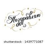 congratulations in russian... | Shutterstock .eps vector #1439771087