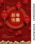 chinese new year modern poster. ... | Shutterstock .eps vector #1440320264