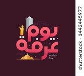 arabic calligraphy of arafah... | Shutterstock .eps vector #1442445977