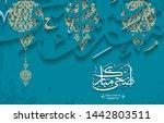 arabic islamic calligraphy of... | Shutterstock .eps vector #1442803511