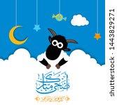 arabic islamic calligraphy of... | Shutterstock .eps vector #1443829271