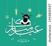 arabic islamic calligraphy of... | Shutterstock .eps vector #1443830537