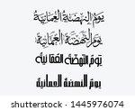 Nahda Day Of Oman. Logo For Th...