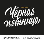 black friday in russian... | Shutterstock .eps vector #1446029621