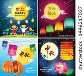 chinese mid autumn festival... | Shutterstock .eps vector #1446217037