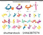 set of abc arabic alphabet... | Shutterstock .eps vector #1446387074