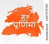 illustration for guru purnima... | Shutterstock .eps vector #1447579787