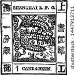 Shanghai 1 Candareen Stamp in 1865, vintage illustration.
