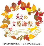 autumn sale poster.background...   Shutterstock .eps vector #1449363131