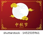 mid autumn festival with moon... | Shutterstock .eps vector #1452535961