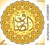 jaffar  al  sadiq | Shutterstock .eps vector #145268485