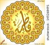 fatema  al   zahra | Shutterstock .eps vector #145268491