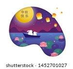 mid autumn festival. chuseok ... | Shutterstock .eps vector #1452701027