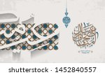 arabic islamic calligraphy of... | Shutterstock .eps vector #1452840557
