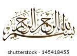 arabic calligraphy. translation ... | Shutterstock . vector #145418455