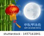 mid autumn festival design with ... | Shutterstock .eps vector #1457161841