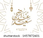 arabic islamic calligraphy of... | Shutterstock .eps vector #1457872601