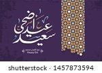 arabic islamic calligraphy of...   Shutterstock .eps vector #1457873594