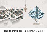 arabic islamic calligraphy of... | Shutterstock .eps vector #1459647044