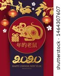 chinese new year celebration... | Shutterstock .eps vector #1464307607
