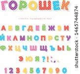 cyrillic polka dots font.... | Shutterstock .eps vector #1465744874