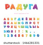 cyrillic rainbow colored font... | Shutterstock .eps vector #1466281331