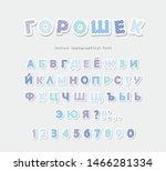 cyrillic pastel polka dots font.... | Shutterstock .eps vector #1466281334