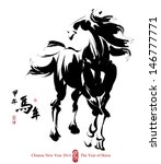 Horse Ink Painting, Chinese New Year 2014. Translation: Year of Horse - stock vector
