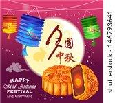 Mid Autumn Lantern Festival...