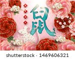 happy new year in chinese word  ... | Shutterstock .eps vector #1469606321