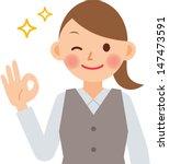 business woman | Shutterstock .eps vector #147473591