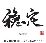 chinese calligraphy ...   Shutterstock .eps vector #1475234447
