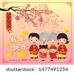 2020 chinese new year. cute...   Shutterstock .eps vector #1477491254