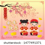 happy chinese new year with...   Shutterstock .eps vector #1477491371