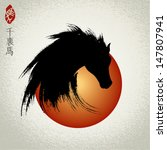 Vector Head Of Horse  Year Of...