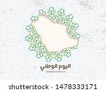 national day written in arabic... | Shutterstock .eps vector #1478333171