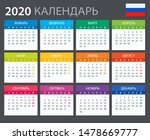 vector template of color 2020...   Shutterstock .eps vector #1478669777