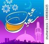 arabic islamic calligraphy of... | Shutterstock .eps vector #148083635