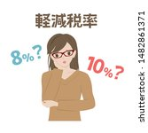 japanese women worried whether... | Shutterstock .eps vector #1482861371