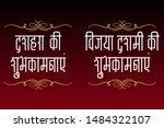 happy dussera or vijaya dashmi  ...   Shutterstock . vector #1484322107