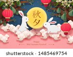happy mid autumn festival with... | Shutterstock .eps vector #1485469754
