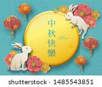 mid autumn festival design with ... | Shutterstock . vector #1485543851