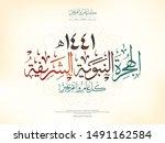 happy hijri year greeting card... | Shutterstock .eps vector #1491162584