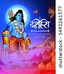 illustration of lord rama...   Shutterstock .eps vector #1492261577