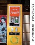 kyoto  japan   june 25  2019 ... | Shutterstock . vector #1492991711