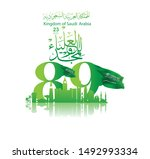 illustration of saudi arabia... | Shutterstock .eps vector #1492993334