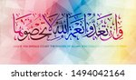 islamic calligraphy from verse... | Shutterstock .eps vector #1494042164