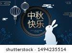 paper cut layered illustration...   Shutterstock .eps vector #1494235514