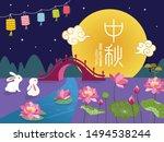 chinese mid autumn festival... | Shutterstock .eps vector #1494538244
